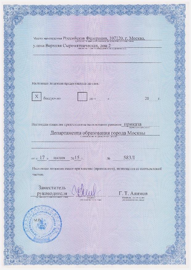 лицензиия автошколы