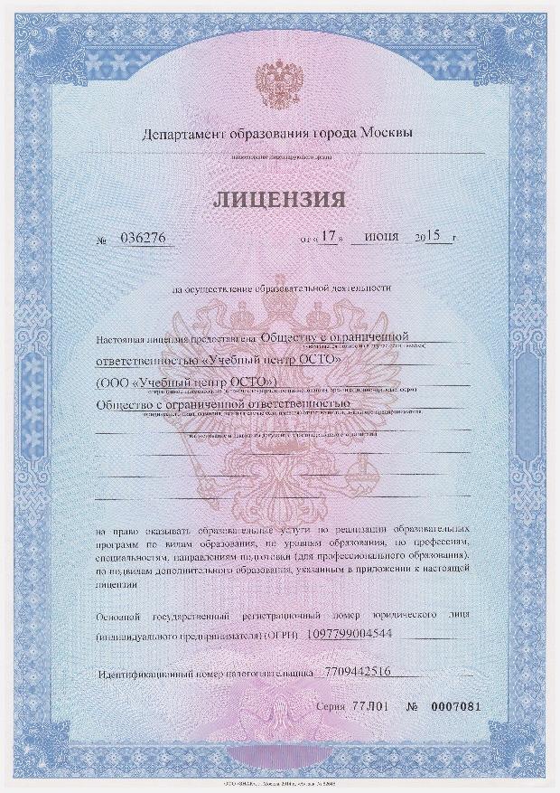 лицензиия